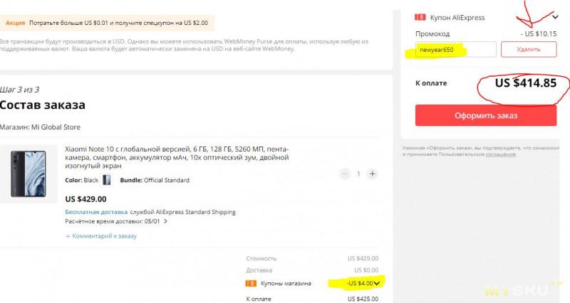 Смартфон Xiaomi Mi Note 10 6+128GB NFC/Global. Цена 414.85$