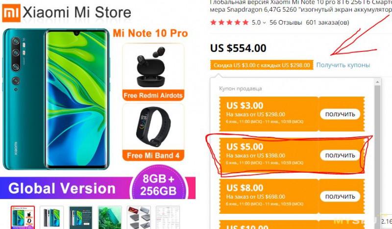 Xiaomi Mi Note 10 Pro 8/256Gb Global + Redmi Airdots + Mi Band 4 за 530.27$