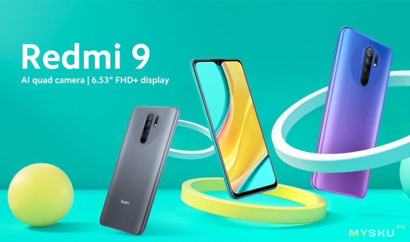 [10.06] Глобальная версия Redmi 9 на 4/64Гб с промокодом и купоном продавца за 136.11$