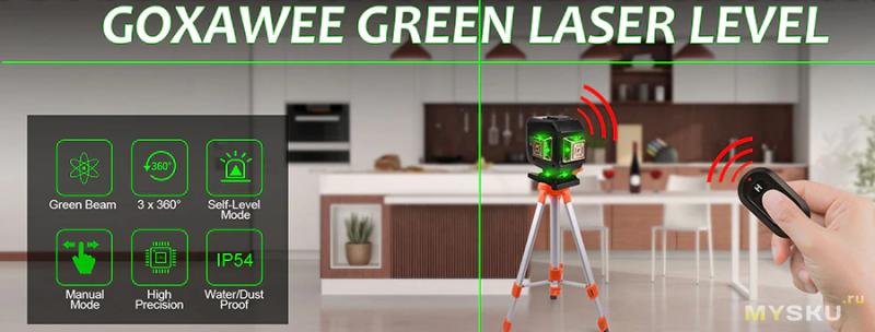 GOXAWEE лазерный нивелир на 12 зеленых линий + аксессуары от 39.40$