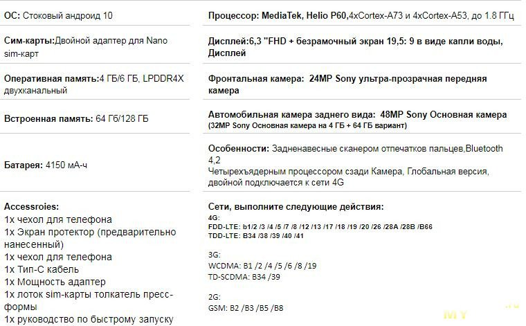 Смартфон UMIDIGI A9 Pro 6/128Гб за 112.24$