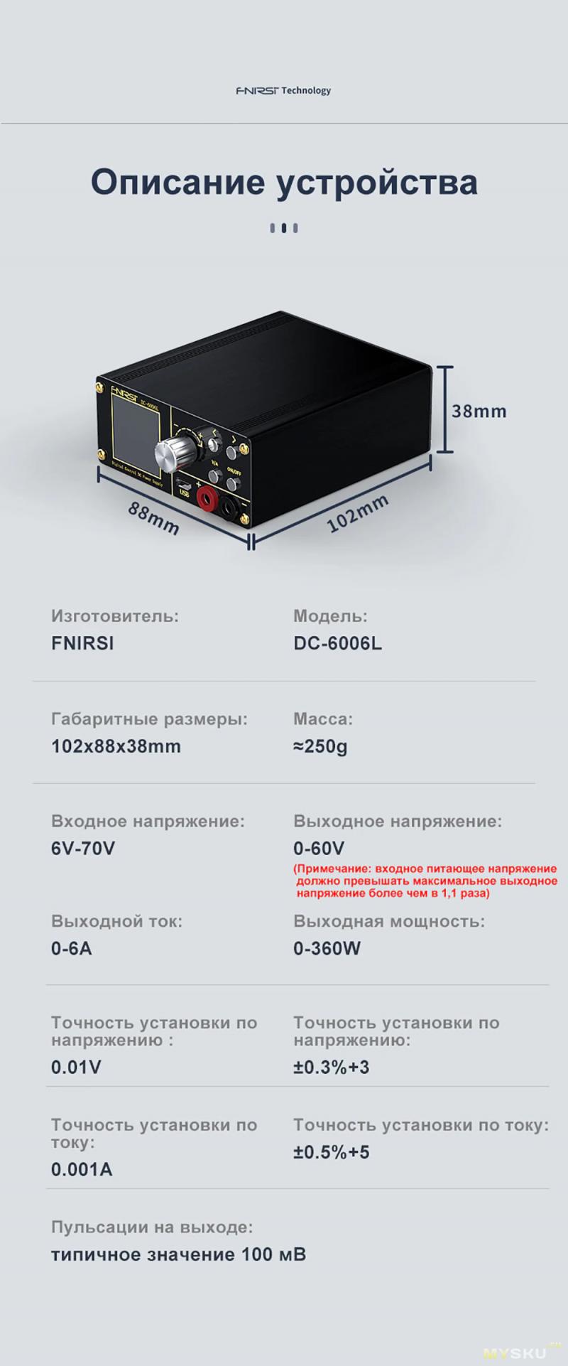 Мини - лабораторный источник питания (преобразователь напряжения) FNIRSI DC-6006L за 31.67$
