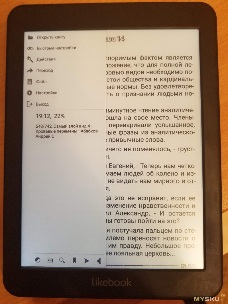 """Boyue likebook Mars 7.8"""" Электронная книга с отличным сочетанием цены и характеристик. Но не без нюансов."""