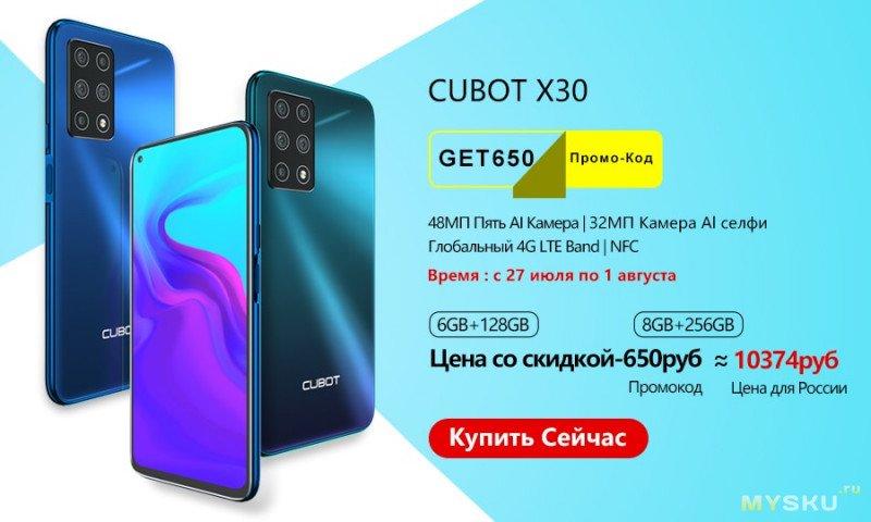 Cubot x30 смартфон Helio P60 / NFC