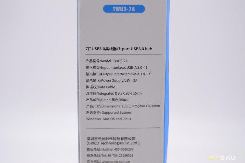 TWU3-7A хаб на 7 портов USB 3.0 от ORICO