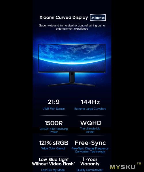 Монитор Xiaomi Curved Gaming 34 за 9.99