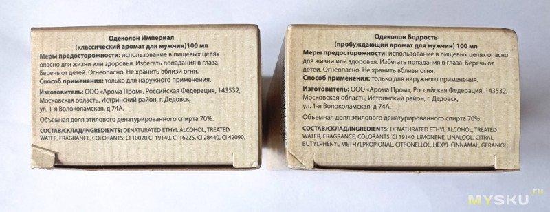 Жидкости после бритья от «Брокаръ» (Brocard): О-де-Колонъ Имперiаль и О-де-Колонъ Бодрость