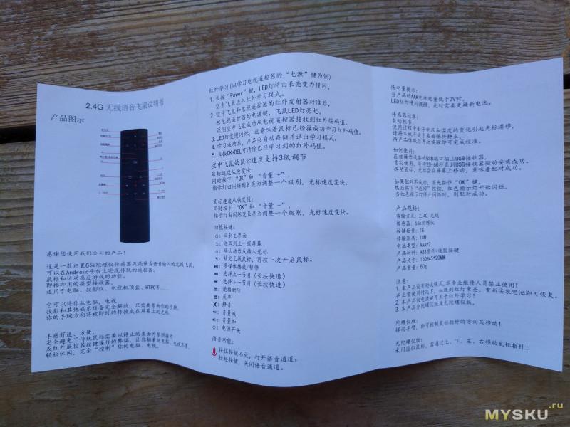 Инструкция на китайском