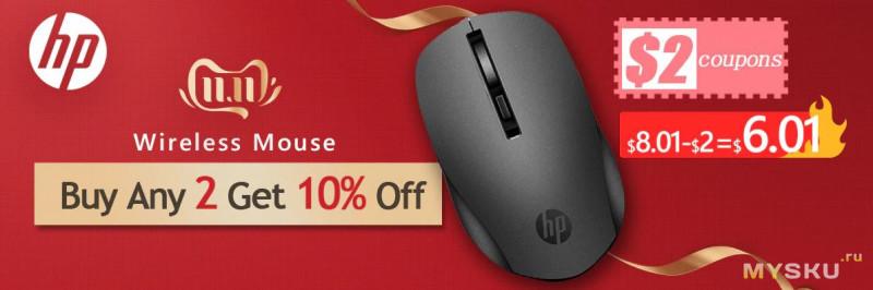Купоны в магазине HP-Online Store