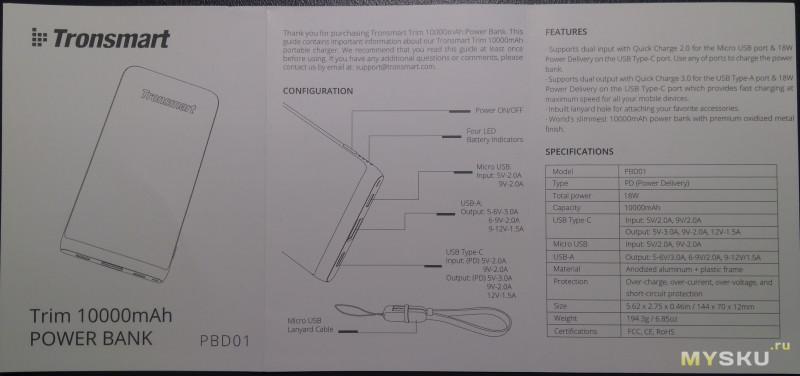 Powerbank TRONSMART PBD01 емкость 10000 mAh