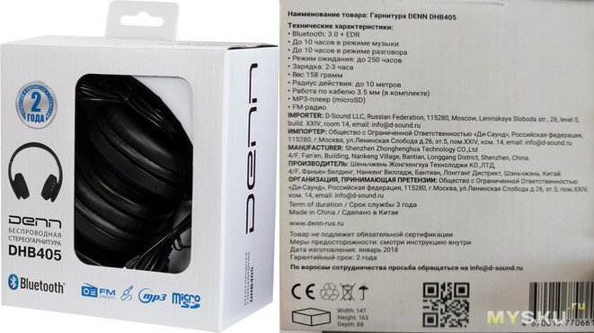 DENN DHB405 Bluetooth наушники с microSD и радио