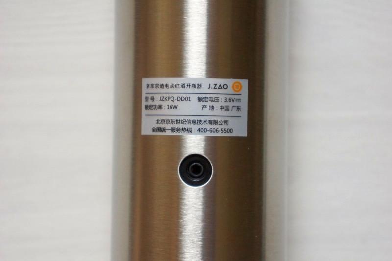 Аккумуляторный штопор J.ZAO