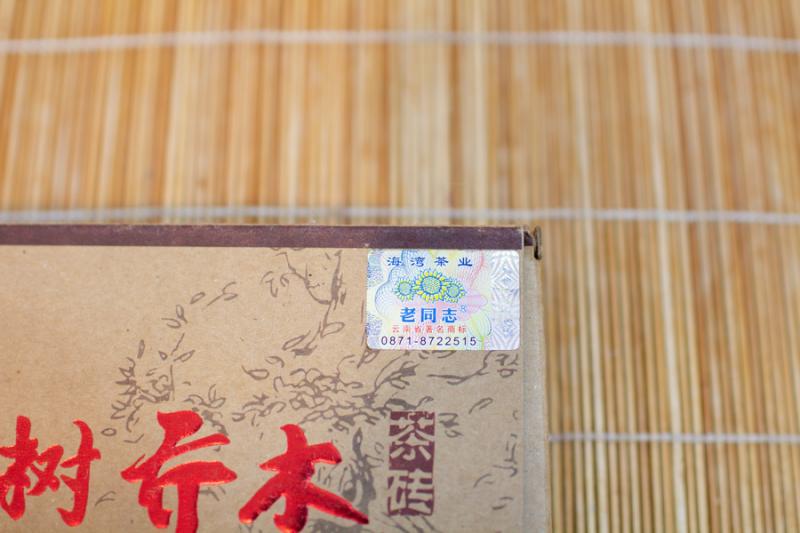 """Премиальный Пуэр с """"золотыми почками"""" 2011 года от фабрики Хайвань + бонус"""