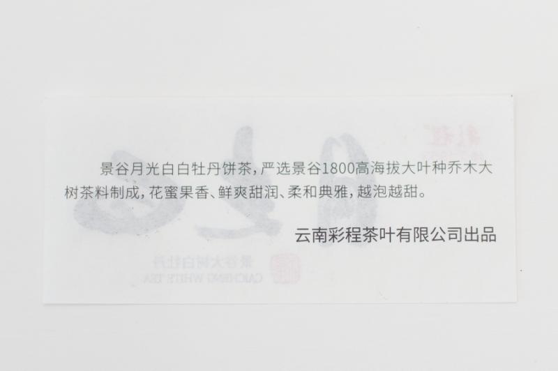 """Китайский чай """"Лунный свет"""" 2020 г."""