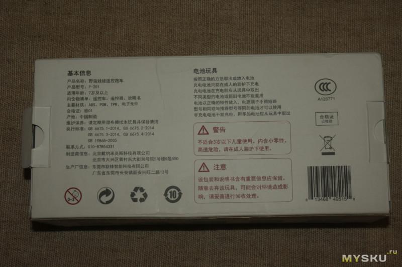 [Xiaomi Youpin] P-201 Nurburgring. Удивительно красивая РУ-машина масштаба 1:28
