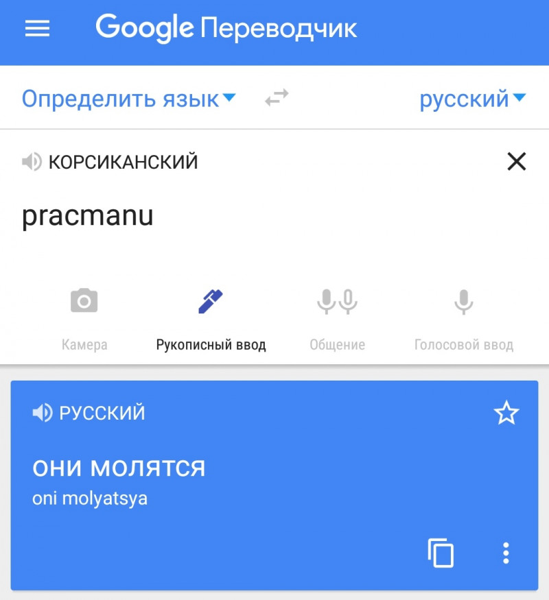 гугл переводчик перевод при помощи фотокамеры настаивал, чтобы