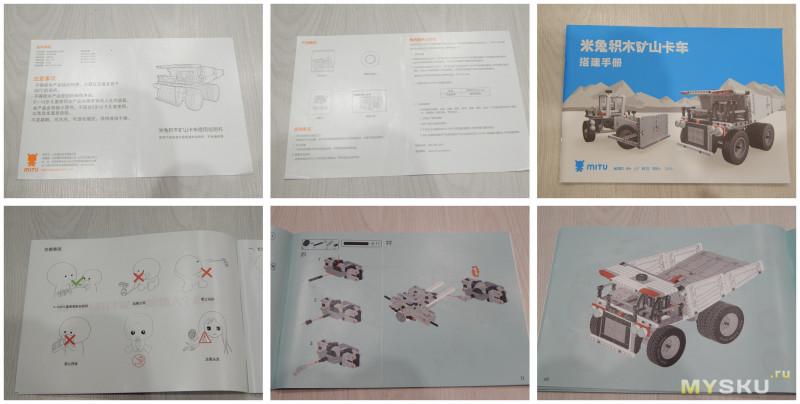 Конструктор Xiaomi MI MITU карьерный самосвал