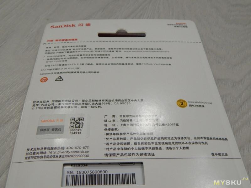 Небольшой обзор на SSD диск от SanDisk на 480 Гб