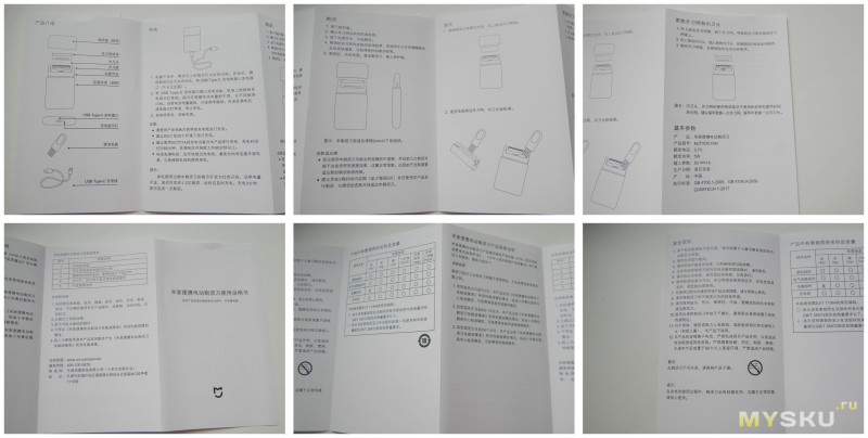 Аккумуляторная электрическая бритва Xiaomi Mi Home USB