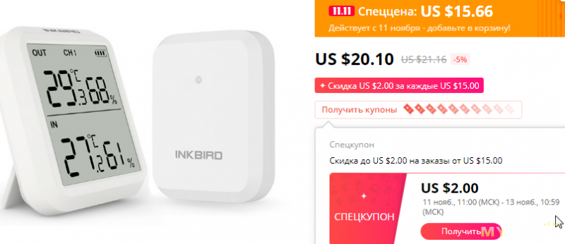 Термометр-гигрометр Inkbird ITH-20R с выносным датчиком за