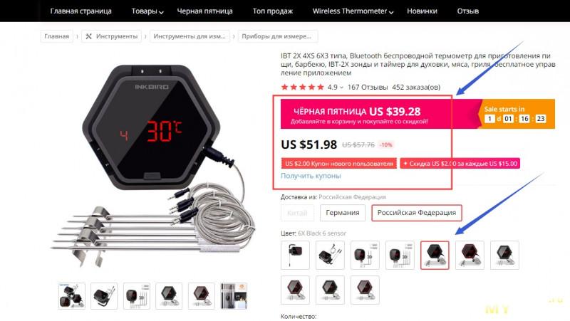 Bluetooth беспроводной термометр IBT 6X за 37.28