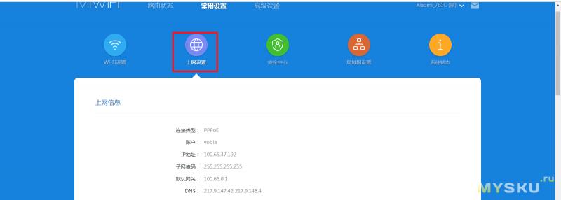 Роутер Xiaomi AC2100 что ж ты за чудо то такое. Трафик.