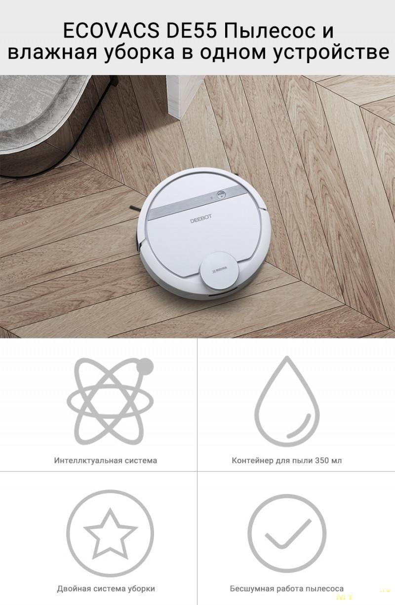 ECOVACS Deebot DE55 робот-пылесос с управлением со смартфона для сухой и влажной уборки за 181,18$