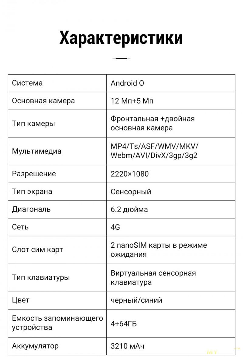 Смартфон MEIZU X8 / 4 + 64Гб за 108$