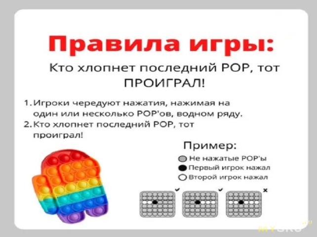 Игрушка антистресс POP-it (поп-ит или вечная пупырка) и как в него играть