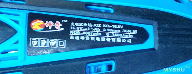 Шуруповерт двухскоростной с литий-ионной 16.8V батареей