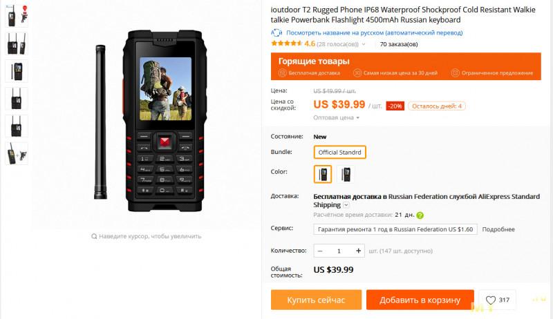 Хороший ценник на защищенный телефон-рация iOutdoor T2 – с доставкой $39.99