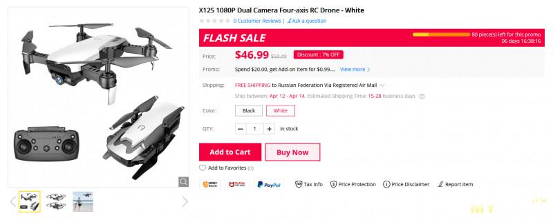 Скидка на миниквадрик X12S 1080p – с доставкой  $46.99