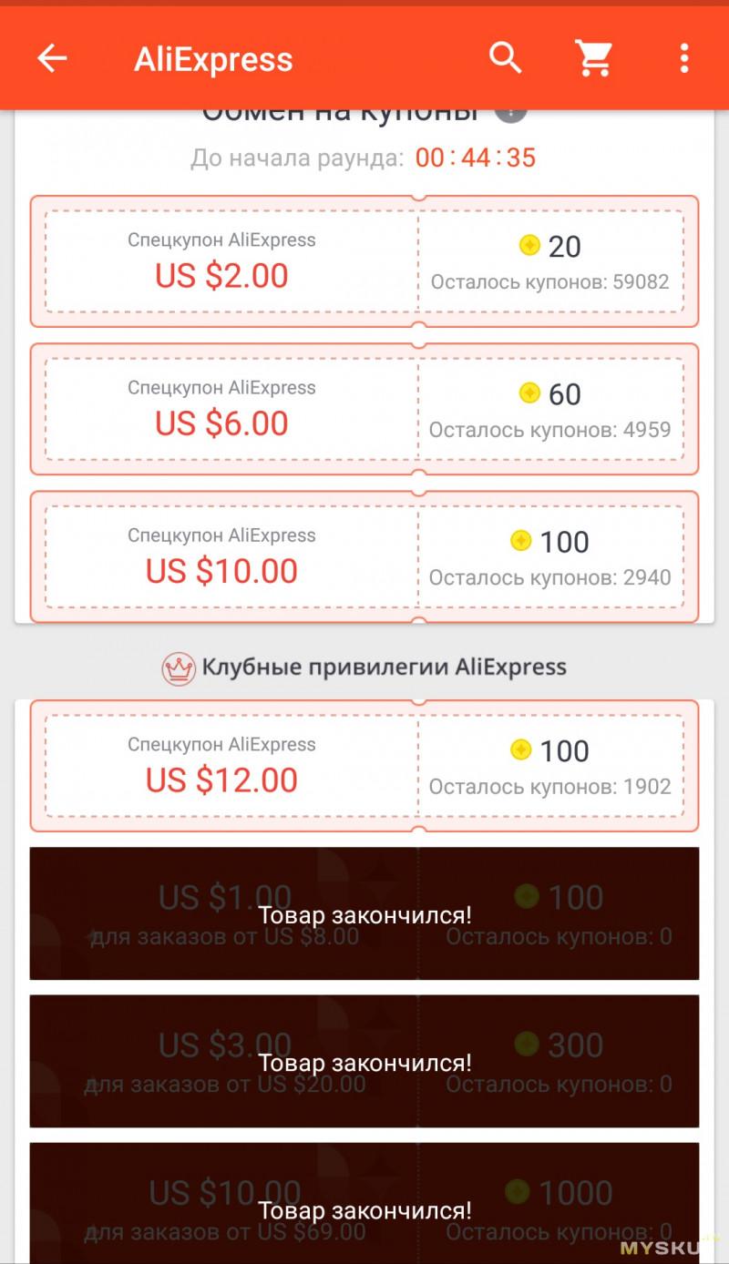 Красные купоны Aliexpress 1/8, 3/20 и 10/69 за монеты в приложении.