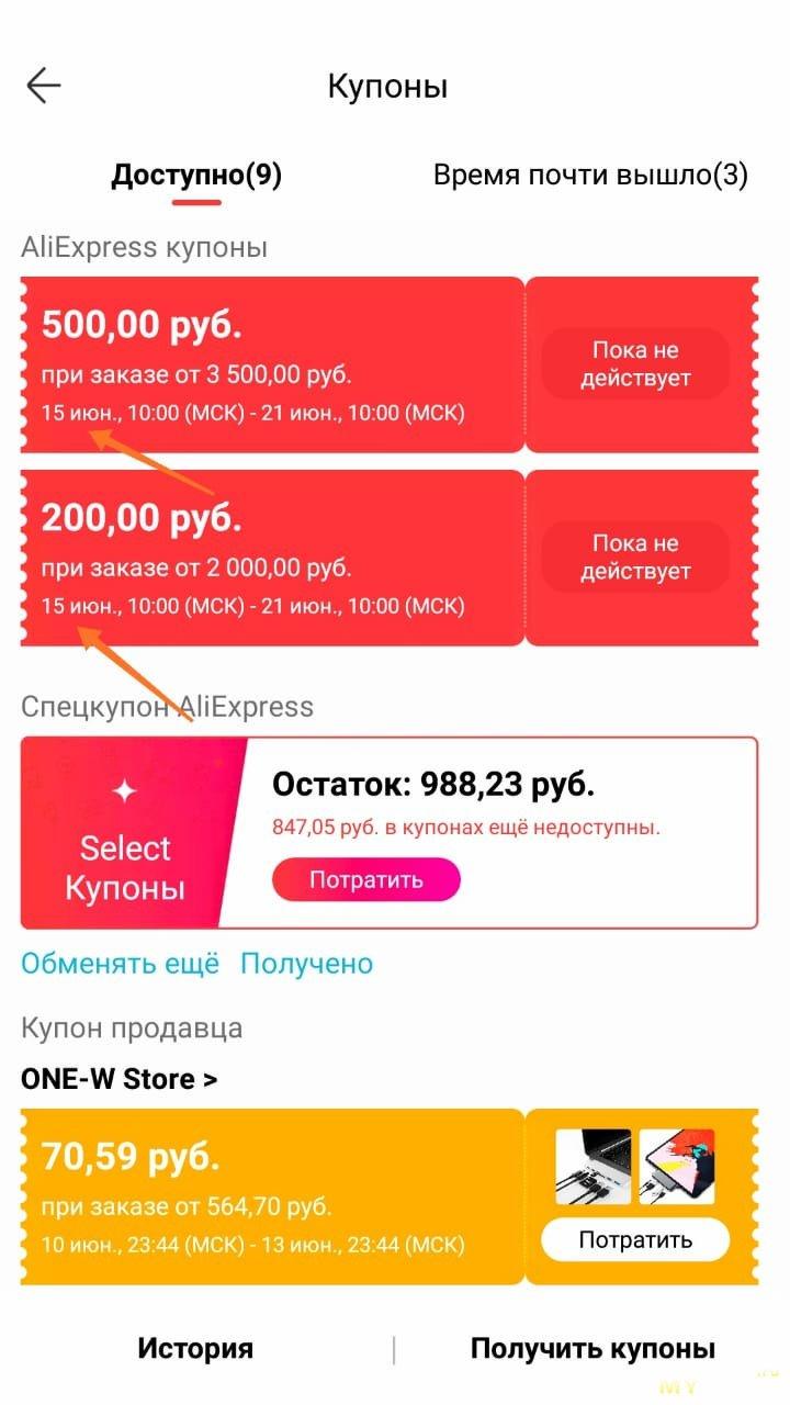 Красные купоны Aliexpress 200|2000 (10% скидка) и 500/3500 (14%) действ. с 15 по 21 июня.