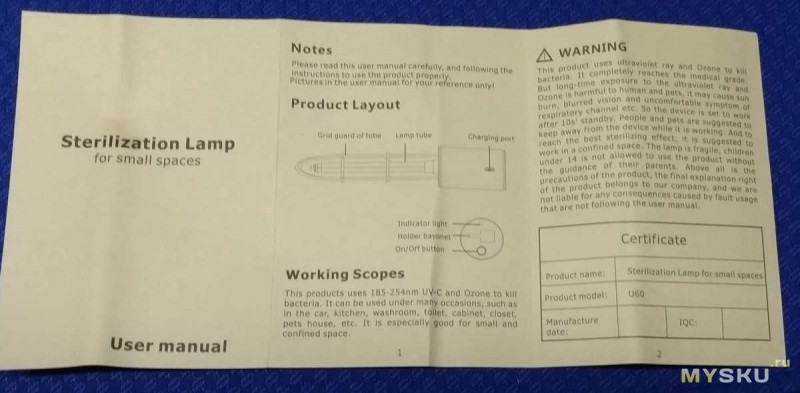 Портативная УФ лампа для стерилизации ультрафиолетом и озоном небольших объёмов