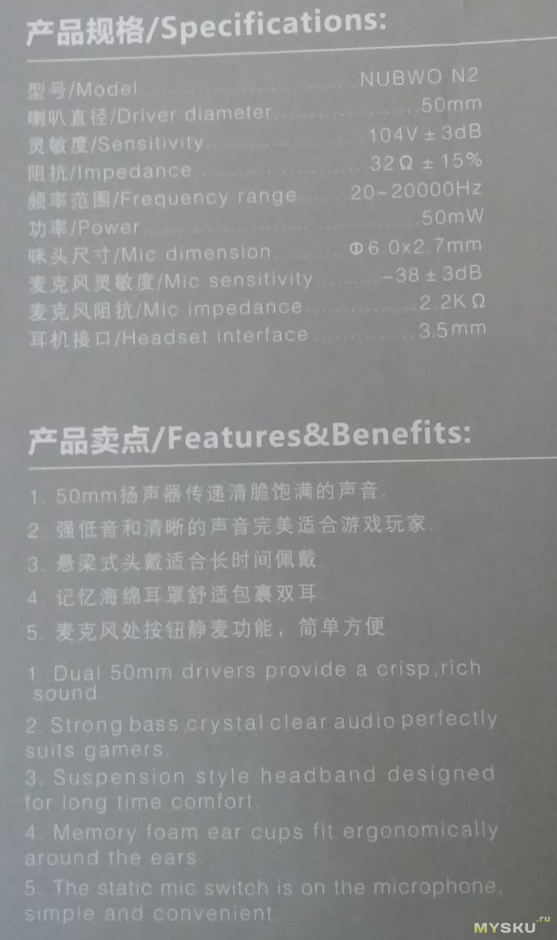 NUBWO N2 - геймерские наушники с 4 пин 3.5 мм джеком (или на выбор вариант с USB)