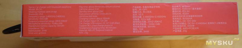 Joyroom JR-CP1 - автомобильная BT гарнитура и зарядное устройство
