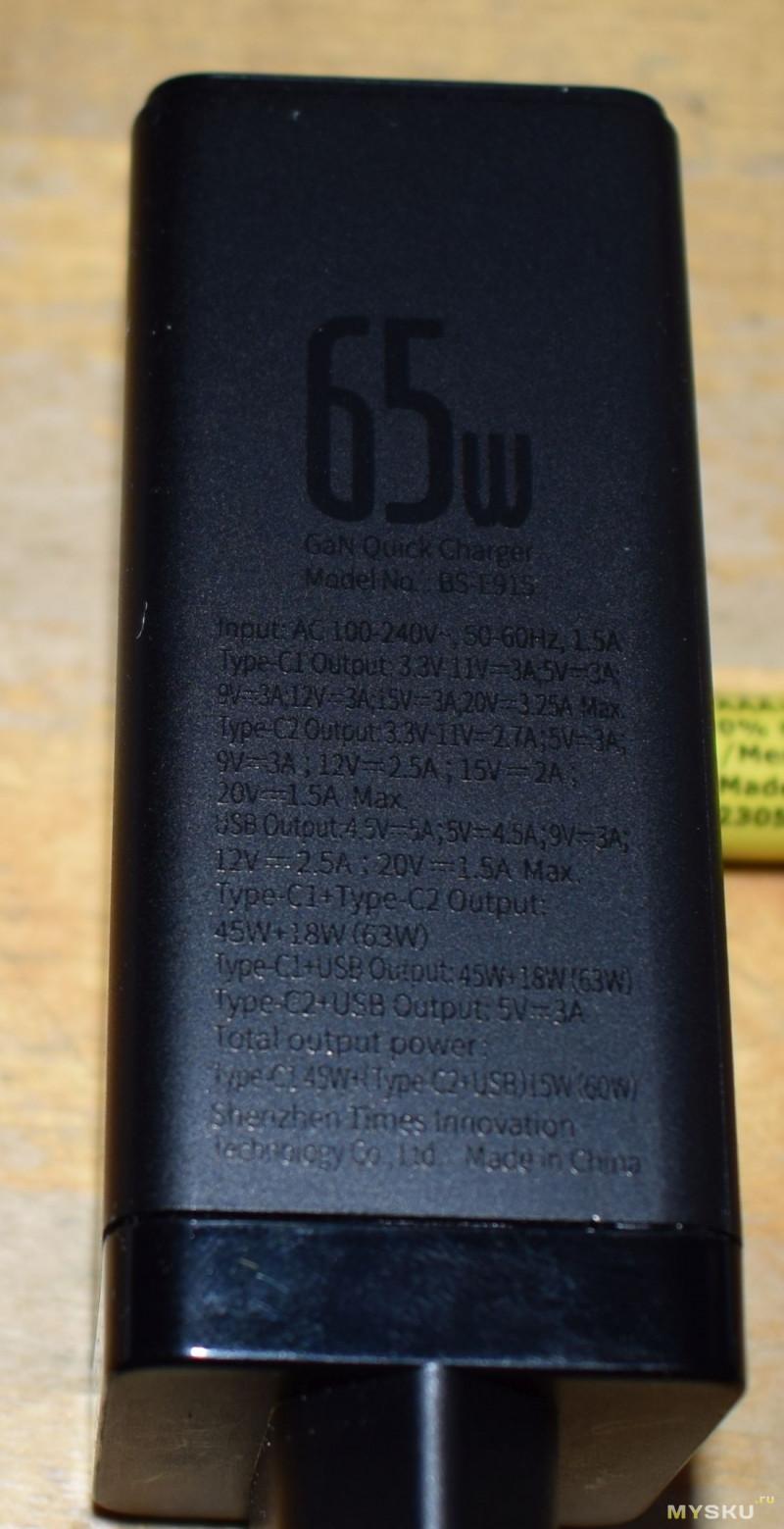 Baseus BS-E915 65W GaN - разбираем, разбираемся
