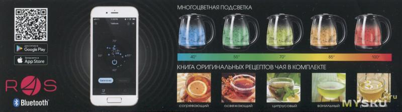 """Умный"" чайник REDMOND SkyKettle G210S"