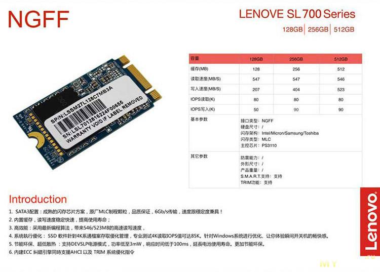 Твердотельный накопитель Lenovo SL700 на 256G форм-фактора M 2-2242