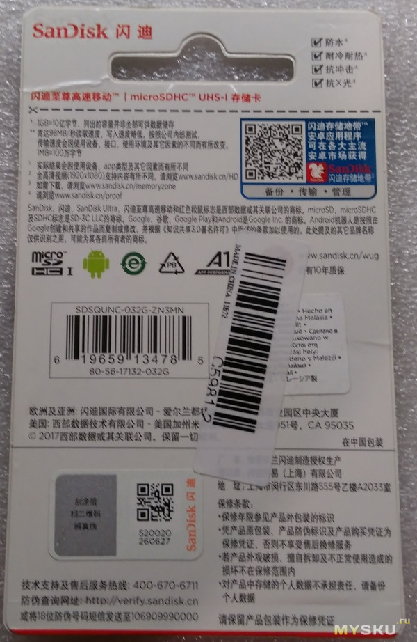 Карта памяти Sandisk Micro SD 32 GB