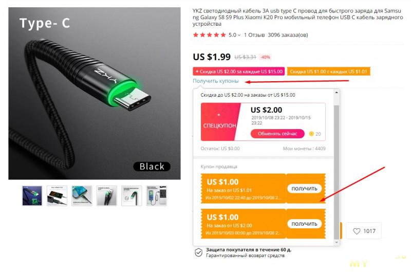 YKZ - MicroUSB/TypeC кабель с подсветкой и током 3А цена с купоном 0,79/0,99/1,49$ в зависимости от длины