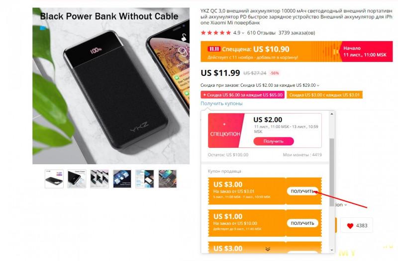 YKZ - PowerBank, QC 3,0 10000 мАч цена с купоном 8.1$