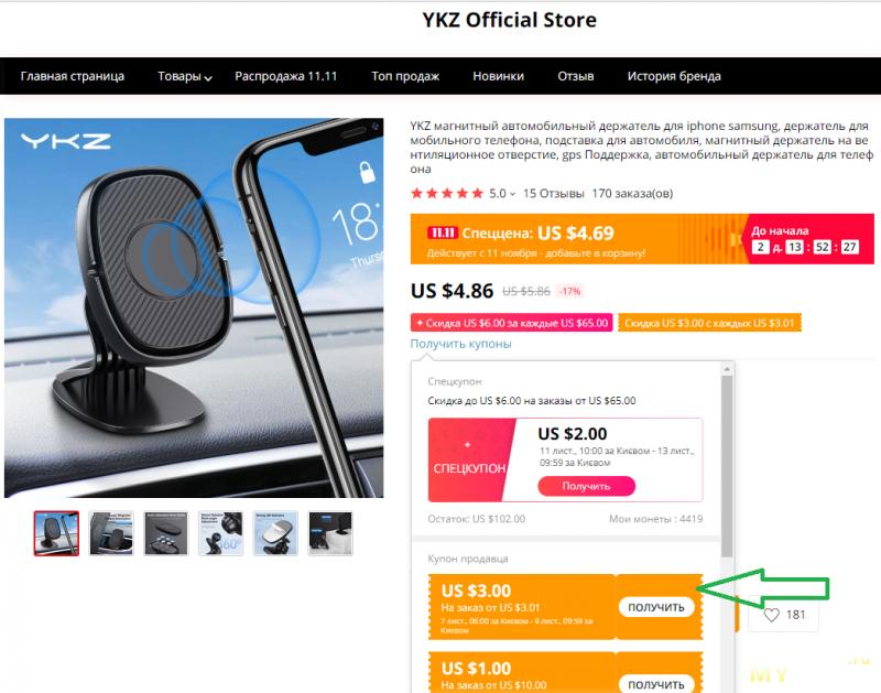 YKZ магнитный автомобильный держатель для телефона цена с купоном 1,98$