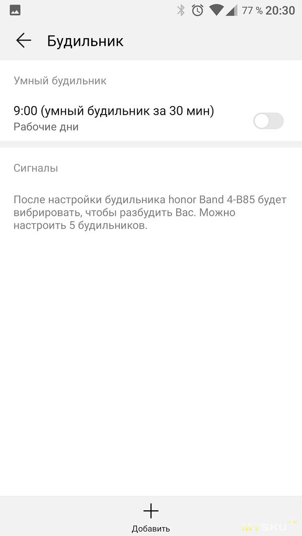"""Honor Band 4 или """"достойная замена MiBand 2?"""""""