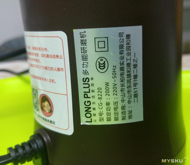 Электрическая кофемолка роторного типа Long Plus - дутые Ватты, но вполне годная