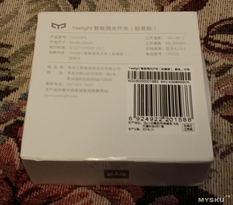 Xiaomi Mijia Yeelight Smart диммер (YLKG08YL)