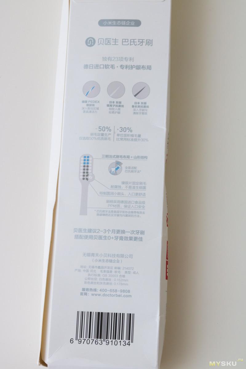 Зубные щетки от Xiaomi Doctor Bei
