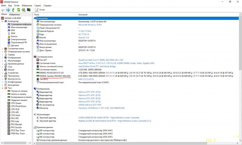 ОЗУ Vaseky Knight DDR3 8 Гб, он же Черный рыцарь Васька