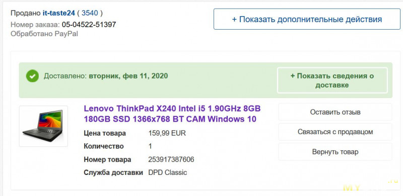 Lenovo Thinkpad x240. История о том как облажаться с покупкой б/у ноутбука и получить козюльку в подарок.